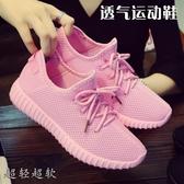 運動鞋女鞋 休閒平底跑步慢跑散步路跑