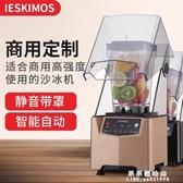 刨冰機 沙冰機商用奶茶店靜音帶罩隔音冰沙機刨碎冰機攪拌機榨果汁料理機【果果新品】