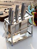 純不銹鋼刀座刀架坐式創意家用刀具菜刀收納架