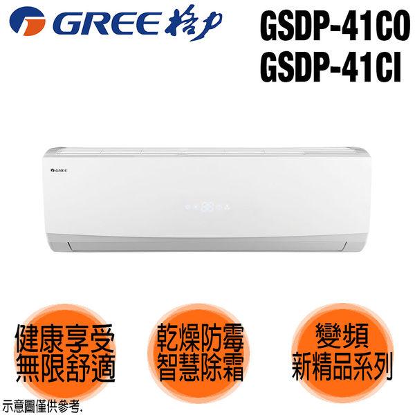 【GREE格力】5-6坪變頻分離式冷氣 GSDP-41CO/GSDP-41CI 基本安裝 免運費