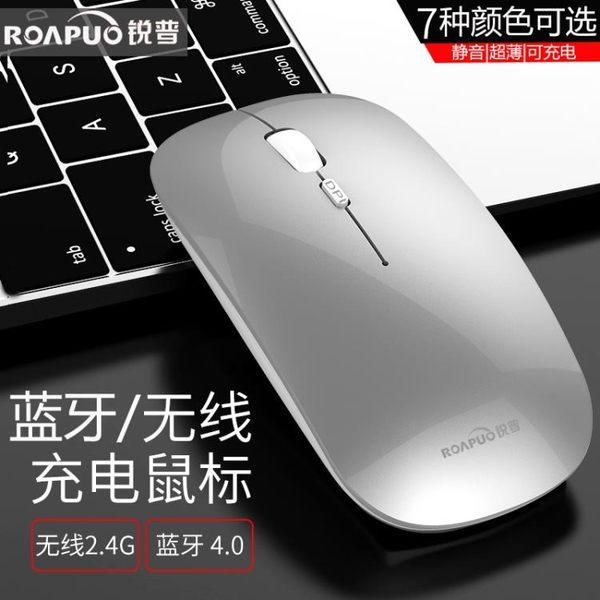 滑鼠 無線藍芽滑鼠 充電無聲靜音蘋果macbook air筆記本電腦女生薄滑鼠·夏茉生活·夏茉生活