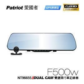 愛國者 F500W GPS測速版 送16G 後視鏡 前後雙鏡頭 行車記錄器/96655方案