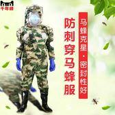 防馬蜂服 馬蜂服 防蜂連體衣加厚透氣散熱防蜂服捉抓馬蜂用防護服全套