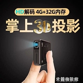 投影儀 專業3D手機投影儀家用高清迷你投墻WiFi家庭影院便攜式投影機 快速出貨