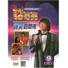 豬哥亮爆笑訪問秀 第9套 DVD 第41~45集 (音樂影片購)