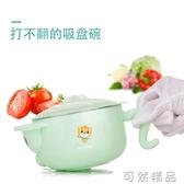 注水保溫碗套裝輔食碗冬恒溫不可拆碗勺不銹鋼吸盤碗 可然精品