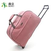 森立拉桿包旅行包女手提包旅游包男登機箱大容量手拖包防水行李袋 韓美e站