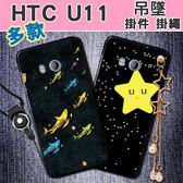 HTC U11 手機殼 保護殼 全包 矽膠 軟殼 防摔 彩繪 多圖 吊墜款 送掛繩