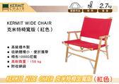 ||MyRack|| KERMIT WIDE CHAIR 克米特椅 紅色 加寬版 高耐負重158kg 摺疊椅 露營 休閒