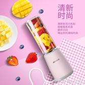 榨汁機便攜式家用全自動水果小型迷你多功能學生電動榨汁杯220V NMS.怦然心動
