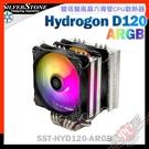 [ PCPARTY ] 預計2021/04月到貨 銀欣 SilverStone Hydrogon D120 ARGB 雙塔雙風扇 六導管 散熱器