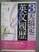 【書寶二手書T2/語言學習_NDL】3天搞定英文履歷_Bata Hs