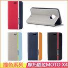撞色系列 摩托羅拉 MOTO X4 手機...
