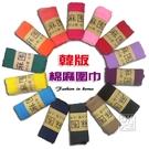 韓版 純色百搭棉麻圍巾 披肩 14色(2條.不同色) ~另有2條可同色賣場