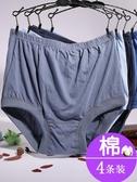 中老年人男士純棉內褲老人全棉三角內褲爸爸爺爺老式褲頭寬鬆短褲