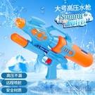 抽拉式水槍玩具兒童戲水漂流噴呲幼園小寶大號容量高壓打水仗神器 台北日光