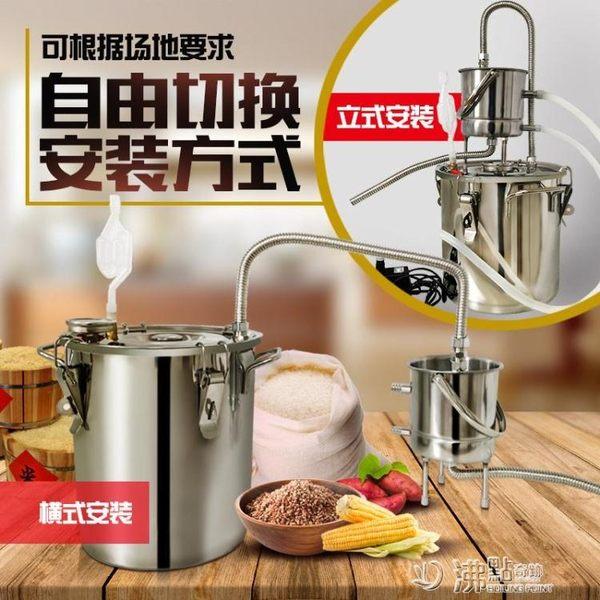 家用小型釀酒器蒸酒制酒器純露機蒸餾水烤酒機白酒設備白蘭地機igo 沸點奇跡
