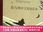 簡體書-十日到貨 R3YY【新 彩烏鴉中文原創 綠色禮盒裝(共20冊)】 9787539185521 21世紀出版社