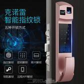 電子鎖 門鎖 克諾雷指紋鎖家用防盜門玻璃門鎖通用型遠程遙控智慧全自動密碼鎖  DF  全管免運
