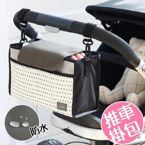 嬰兒手推車 掛包車掛袋 奶瓶紙尿布褲 大容量收納媽咪包