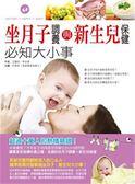 (二手書)坐月子調養與新生兒保健必知大小事