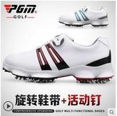 食尚玩家精品館--PGM 新款!高爾夫運動鞋 男士球鞋 旋轉鞋帶 防水超纖皮 寬版鞋底