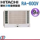 (含運安裝另計)【信源】9坪【HITACHI 日立 雙吹冷專變頻窗型冷氣】RA-60QV