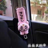 安全帶套 汽車安全帶護肩套一對韓國夏季可愛兒童車載車內裝飾四季通用卡通 薇薇家飾