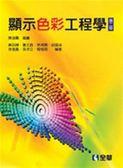 顯示色彩工程學(第二版)