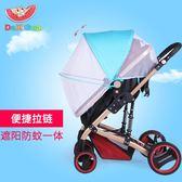 嬰兒推車蚊帳通用全罩式手推傘車防蚊防曬罩
