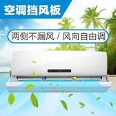 冷氣擋風板擋風罩冷氣檔風板冷氣盾導風板坐月子擋冷氣防直吹XW