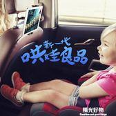 車載手機架汽車上后排頭枕后座椅ipad平板手機多功能導航支架用品 陽光好物