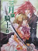 【書寶二手書T1/一般小說_YFR】三月的騎士4(最終回)_銀千羽