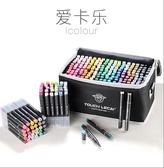 全套168色油性雙頭彩色麥克筆套裝動漫手繪專業設計繪畫【雲木雜貨】