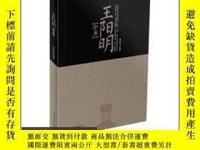 二手書博民逛書店罕見王陽明全書15169 宿奕銘 著 中國華僑出版社 ISBN: