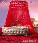 蚊帳 圓頂吊頂蚊帳雙人加大1.5/1.8/2m米床落地大紅婚慶吸頂圓形蚊帳 酷斯特數位3c YXS