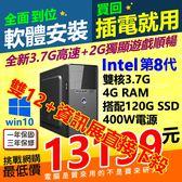 【13199元】全新第8代3.7G雙核2G獨顯遊戲順暢極速SSD硬碟主機含WIN10安卓常用軟體可刷卡有保固