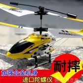 遙控飛機耐摔合金遙控飛機3.5通直升飛機充電動航模型男孩兒童遙控玩具 獨家流行館