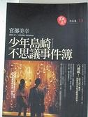 【書寶二手書T8/一般小說_BV2】少年島崎不思議事件簿_宮部美幸