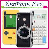 Asus ZenFone Max (M1) 5.5吋 創意彩繪系列手機殼 個性背蓋 手機套 經典圖案保護套 相機保護殼