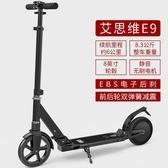 成人電動滑板車可折疊代步車成年男女迷你電瓶踏板車 CJ4449 『麗人雅苑』