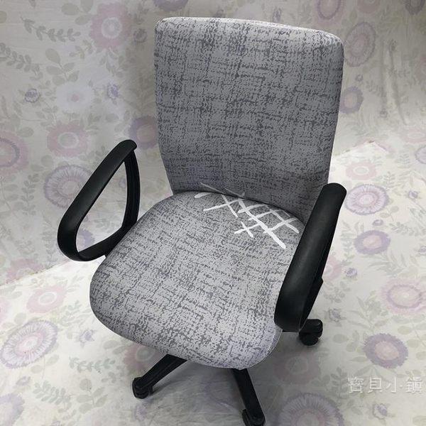 老板椅套辦公電腦椅子套布藝座椅套轉椅套連體彈力椅套【全館85折任搶】