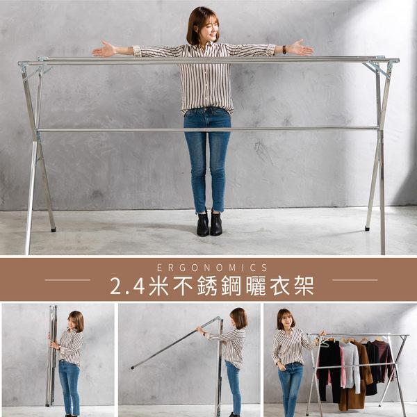 晒衣架 曬衣架【HA-001】2.4米不鏽鋼X型三桿伸縮曬衣架 衣夾 雙桿衣架 STYLE格調