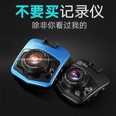 行車記錄儀 單雙鏡頭高清夜視電子狗倒車影像前後錄像停車監控【雙十二】