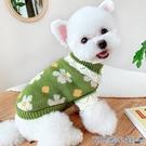 寵物衣服 米樂定制雛菊毛衣寵物狗狗貓咪泰迪比熊法斗雪納瑞衣服小型犬秋冬 快速出貨