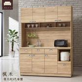 廚房櫃【UHO】楓禾-橡木紋5尺餐櫃組