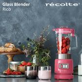 recolte 日本麗克特Glass Blender Rico 耐熱果汁機-蜜糖粉-生活工場