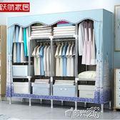 簡易衣櫃布藝鋼架加粗加固布衣櫃簡約現代經濟型組裝衣櫥收納櫃子igo時光之旅