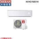 【HERAN禾聯】11-14坪 旗艦型變頻冷暖分離式冷氣 HI/HO-N801H 含基本安裝