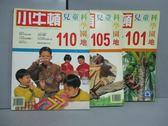【書寶二手書T4/少年童書_RHB】小牛頓_101+105+110期_共3本合售_可可椰子等